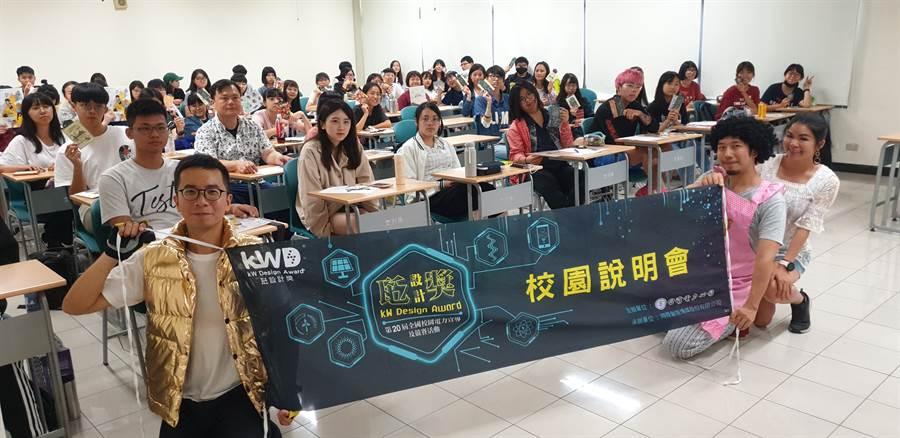 瓩設計獎校園說明會於高雄科技大學圓滿成功。(戴有良攝)