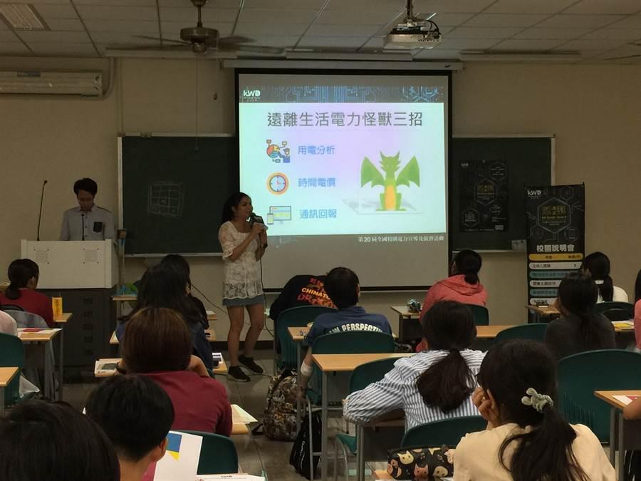 透過電力宣導說明會,學生們更了解如何遠離生活電力怪獸。(楊宜臻攝)