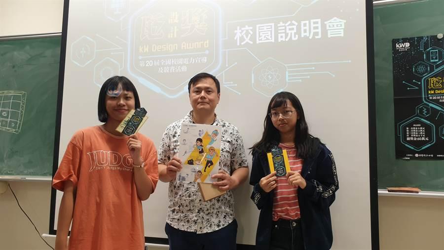 文創系林皇耀老師(中)、褚安同學(左)及余佩珊同學(右)將用行動支持台電瓩設計獎。(戴有良攝)