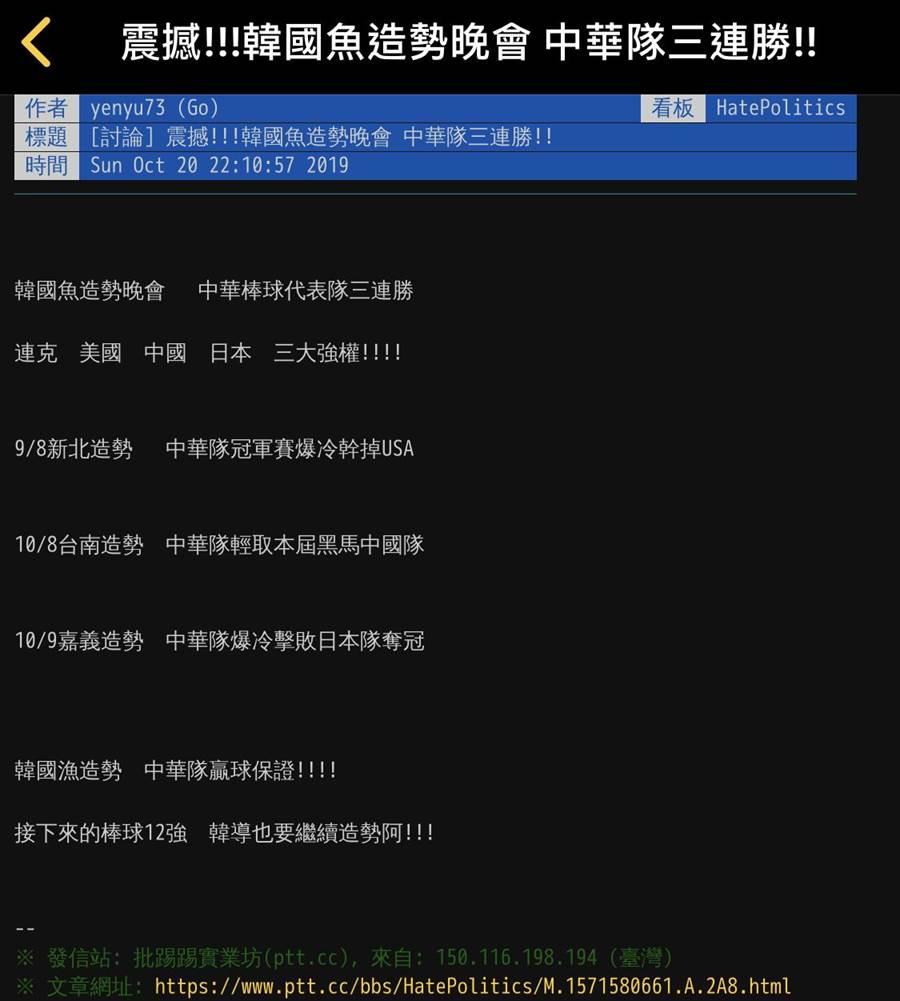 網友討論韓國瑜造勢。