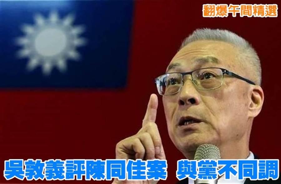 吳敦義評陳同佳案 與黨不同調