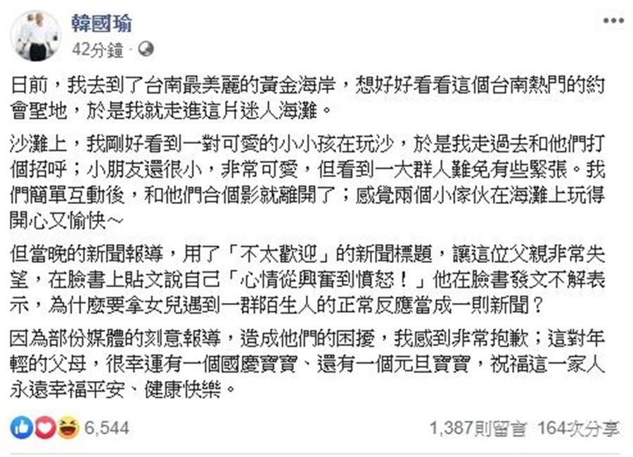 韓國瑜回應台南沙灘事件。