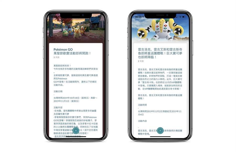 《Pokémon Go》應用程式內近日發起的萬聖節活動與團體戰活動。(黃慧雯製)