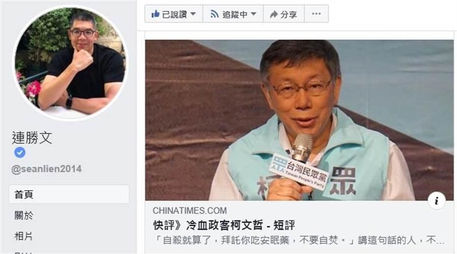 連勝文在臉書批判柯文哲尖酸刻薄、惡毒又殘忍。(摘自連勝文臉書)