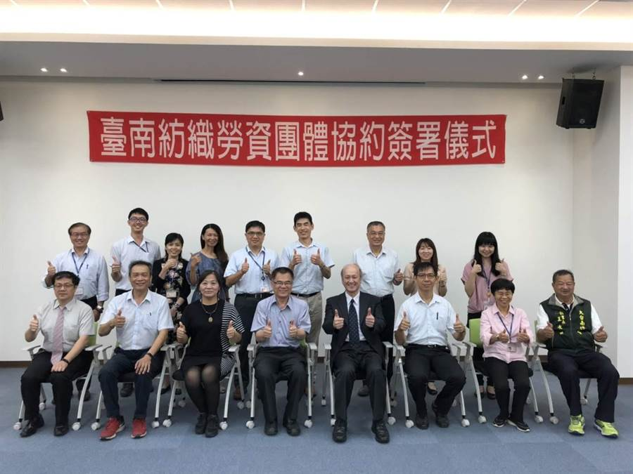 台南市勞工局輔導工會與企業簽訂團體協約,將公司內規及員工福利契約化,提升勞工權益,54家工會中就有31家簽訂,達成率近6成。(台南市勞工局提供/莊曜聰台南傳真)