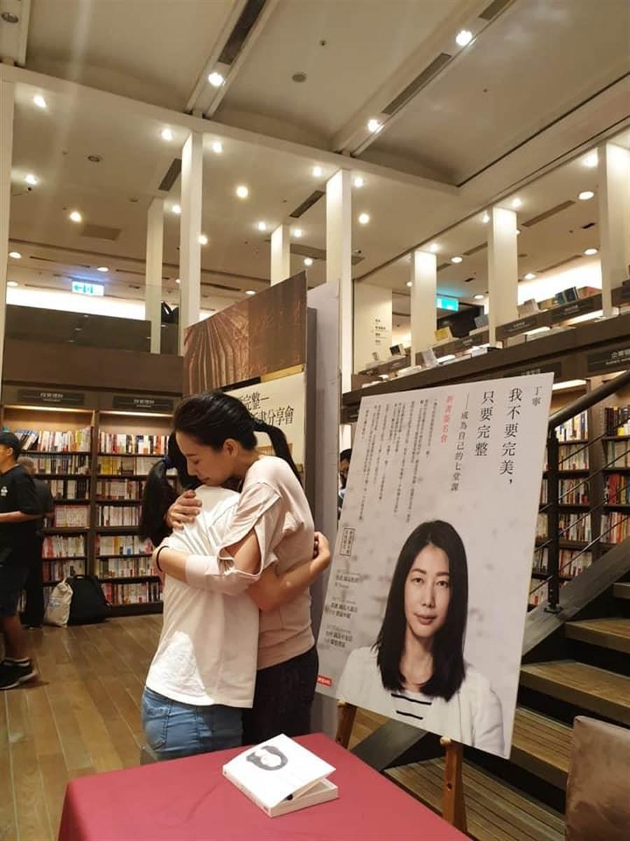 丁寧(右)在新書分享會上溫暖擁抱粉絲。(擷取自臉書)