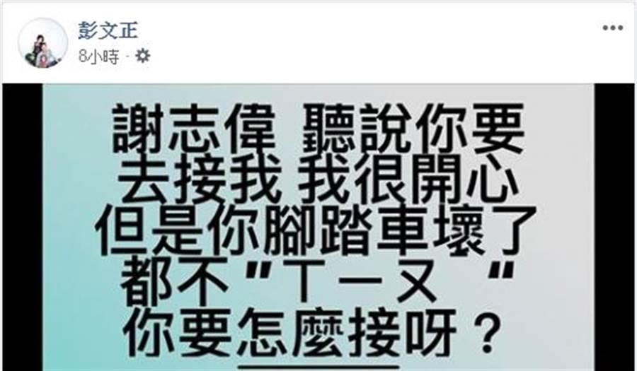 彭文正無厘頭回應謝志偉。(彭文正臉書)