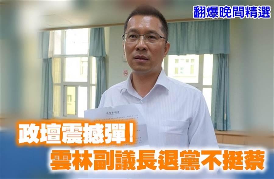 《翻爆晚間精選》政壇震撼彈 雲林副議長退黨不挺蔡