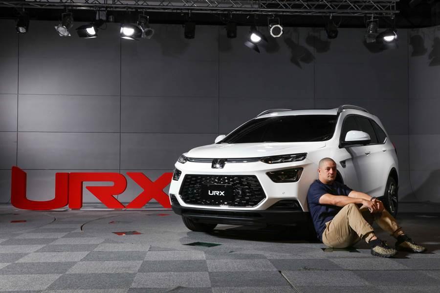 全新URX設計美學源自於台灣美景,期許能為台灣消費者重新帶來更多驚喜。(納智捷提供/黃琮淵傳真)