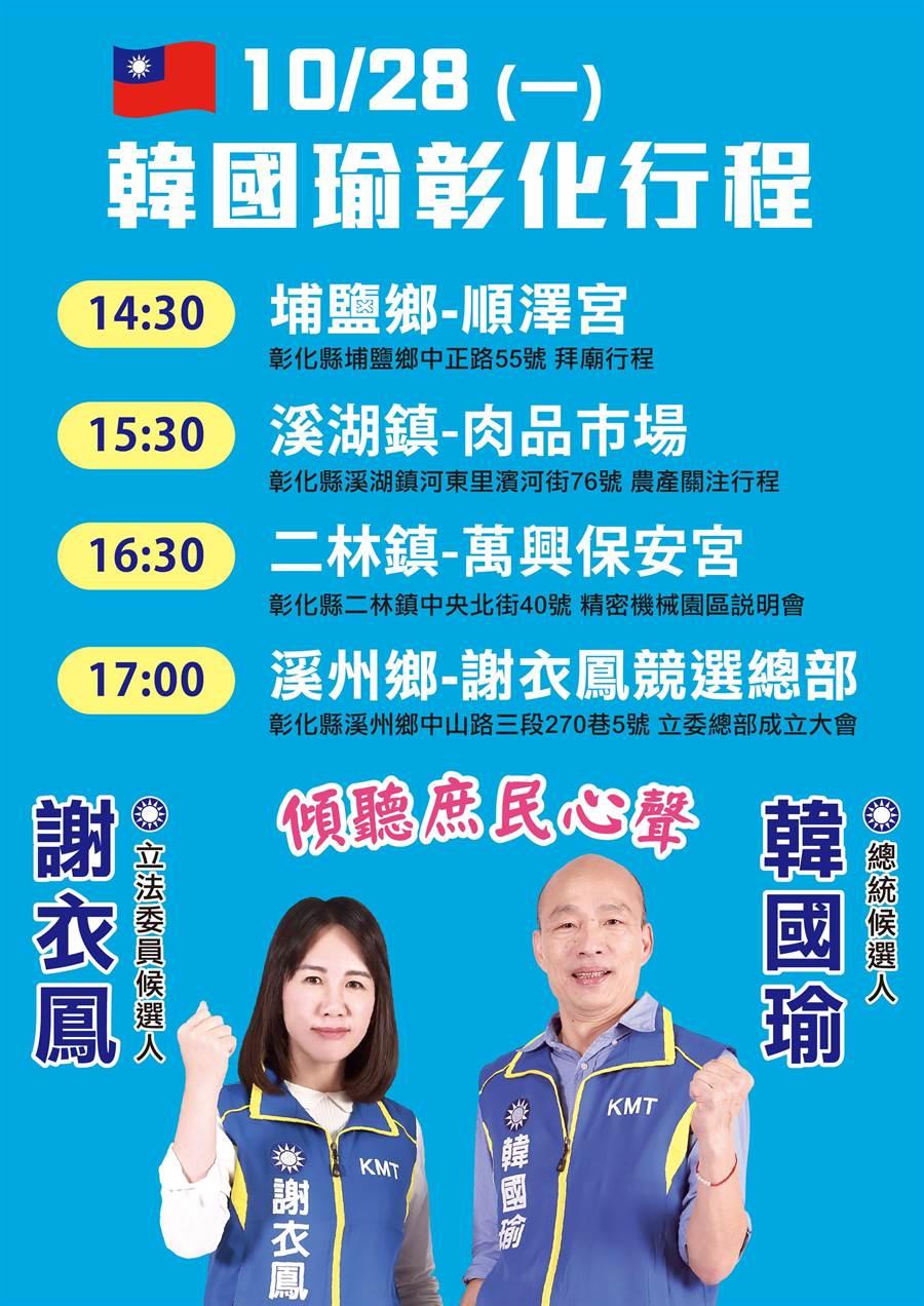 謝衣鳳28日將與韓國瑜合體參拜宮廟,並成立聯合競選總部。(謝衣鳳服務處提供/謝瓊雲彰化傳真)