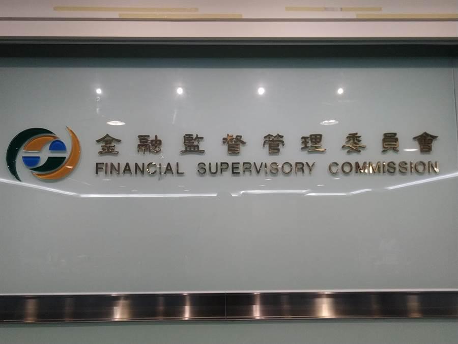 金融監督管理委員會。(黃有容攝)