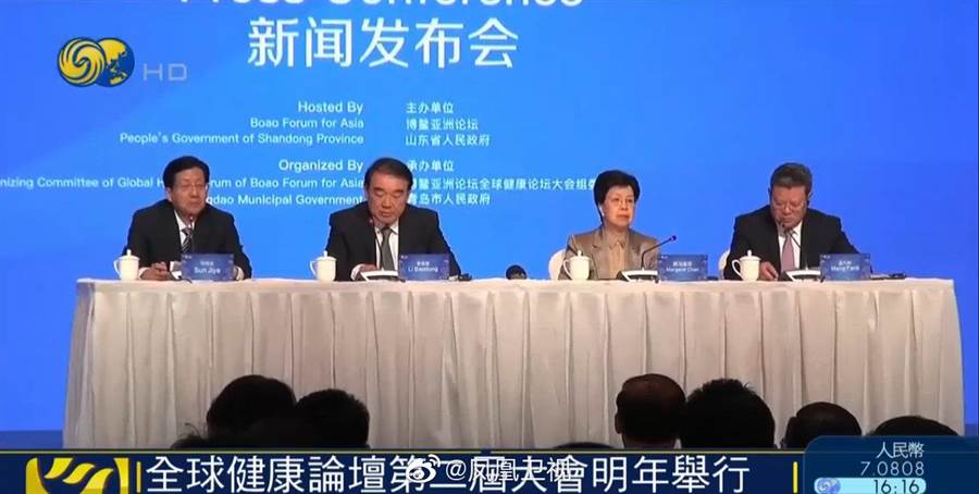博鼇亞洲論壇全球健康論壇第二屆大會在北京舉行新聞發布會,公布2020年活動內容及討論議題。(取自浪微博@鳳凰衛視)
