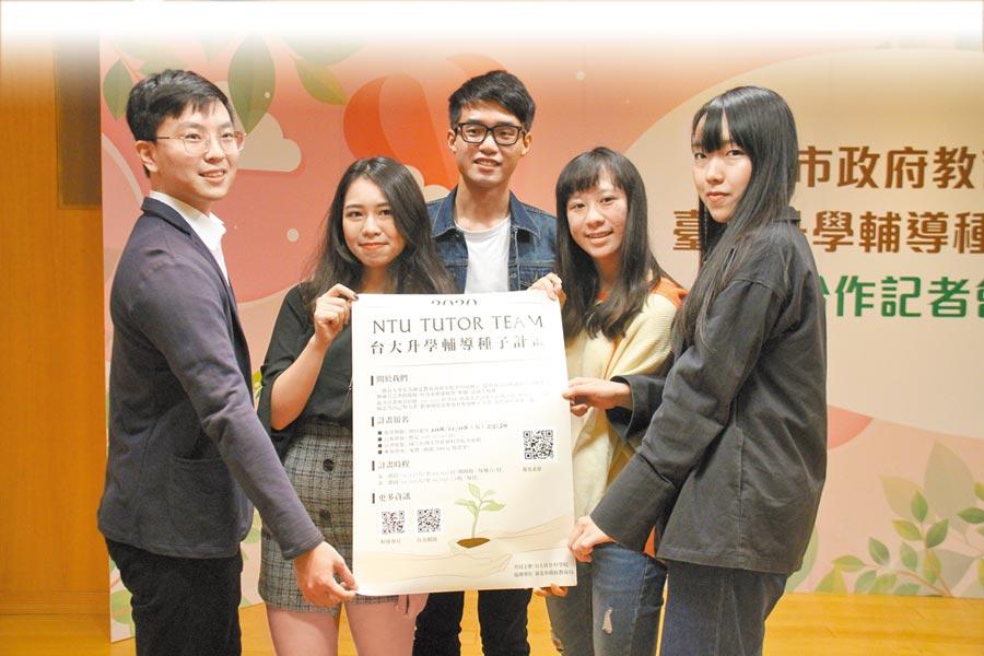 台大學生發起的升學輔導種子計畫與新北市教育局合作,舉辦為期19天的免費升學課業輔導。(譚宇哲攝)