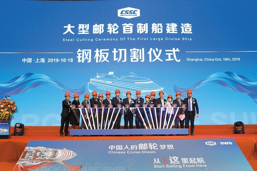 10月18日,中船集團宣布首艘陸產大型郵輪開工,圖為首塊鋼板切割儀式。(中新社)