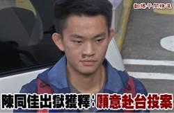 《翻爆午間精選》陳同佳出獄獲釋 :願意赴台投案