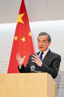 談陸美經貿協商 王毅:不會影響歐盟