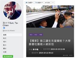 「徵工讀生」變「徵韓粉」 孫大千重批網媒假新聞