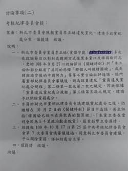 國民黨中常會無異議開鍘 李正皓、鄭佩芬「罪狀」曝光