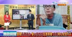 幼女怕生反應拿來黑韓 女童父怒: 韓國瑜又不是巧虎