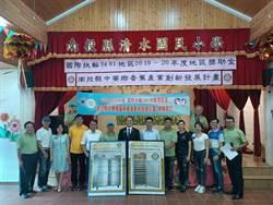 清水國小打造香蕉教室 培育人才從小扎根