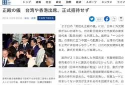 產經: 日本政府未正式邀台灣代表出席日皇即位禮可能是顧慮中國