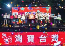 淘寶台灣攻本地市場 雙11首推1元清空百萬購物車