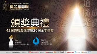 2019臺北創意節  未來創意論壇暨頒獎典禮 匯聚華文創意之光