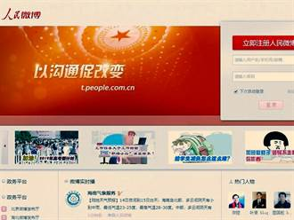 陸官辦人民微博關閉 曾認證最高領導人胡錦濤帳號
