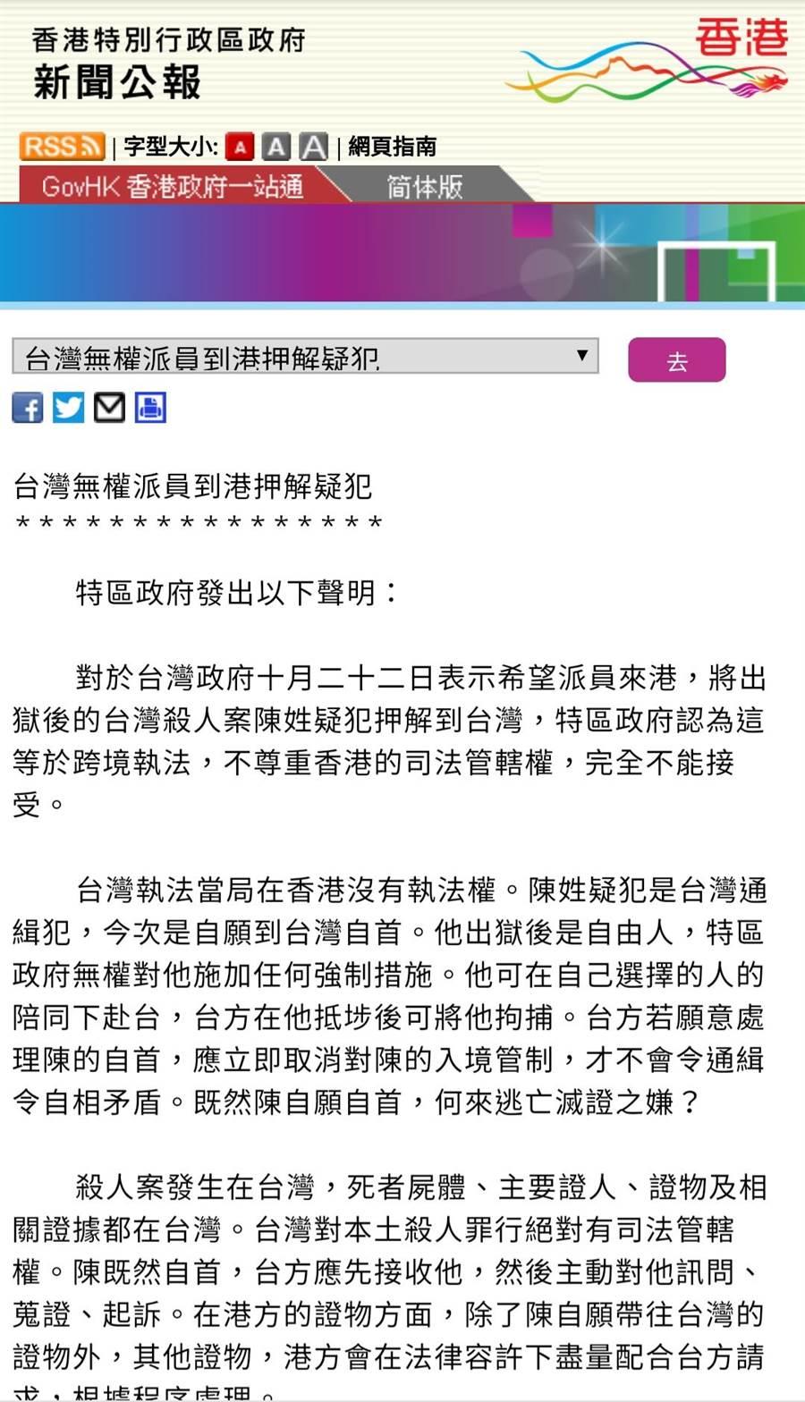 港府批:台灣無權派員到港押解疑犯。(香港政府官網)