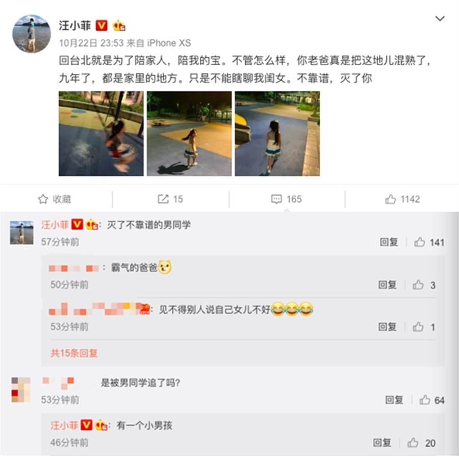 汪小菲回覆網友。(圖/翻攝自汪小菲微博)