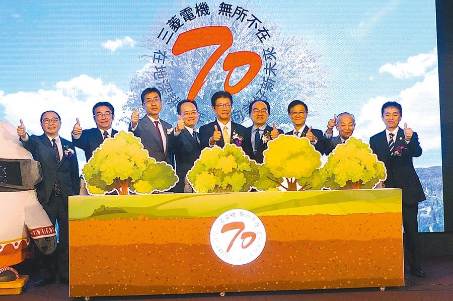 三菱電機國際本部長松下聰(左三起)、日本交流協會台北事務所首席副代表星野光明、三菱電機台灣代表花岡尚夫、工業局長呂正華和三菱電機台灣事業群代表共賀70周年慶。圖/黃台中