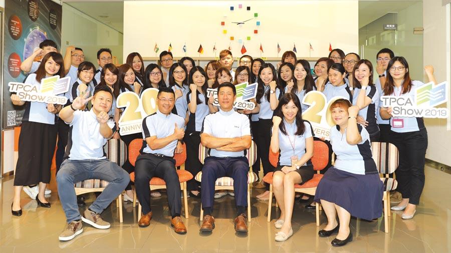TPCA(台灣電路板協會)秘書長賴家強(前排中),帶領同仁全力投入2019大展。圖/協會提供