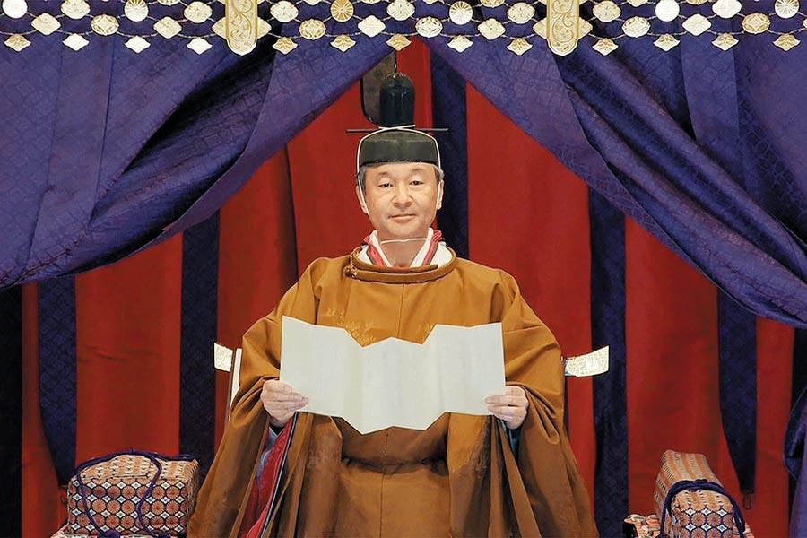 日本天皇德仁22日在皇宮正殿「松之間」舉行儀式,宣告正式即位。(美聯社)