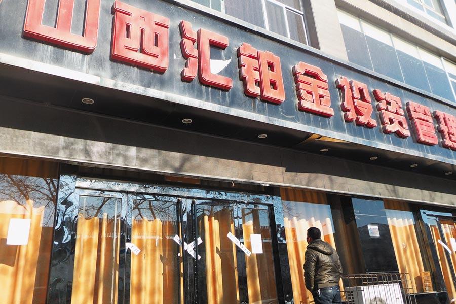 2014年12月12日,山西匯鉑金公司,因涉及高利貸被公安機關貼上封條。(中新社)