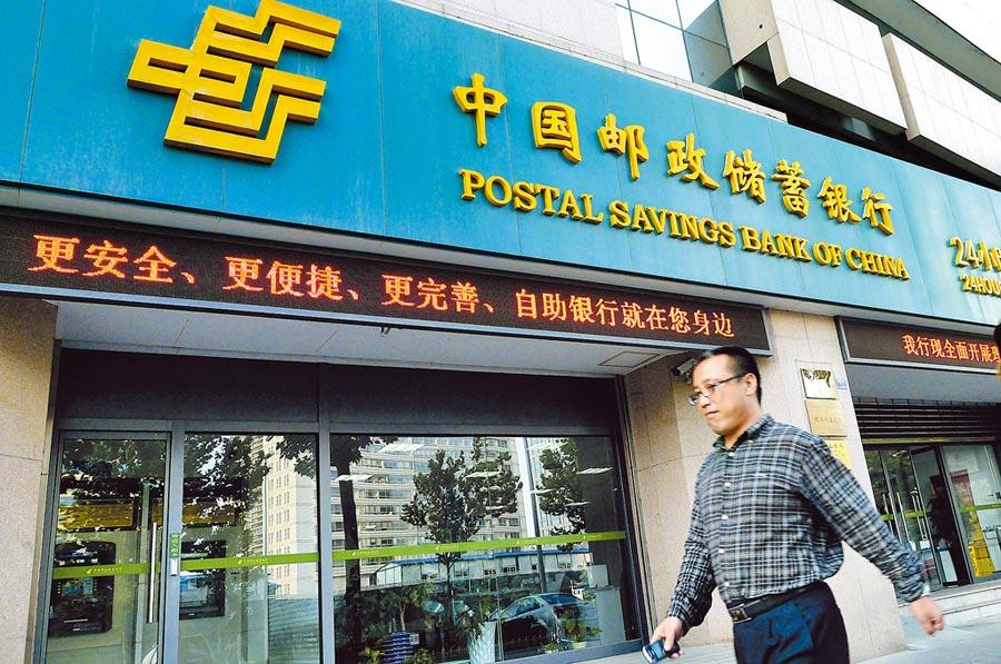 民眾從山東青島一中國郵政儲蓄銀行旁經過。   (新華社)