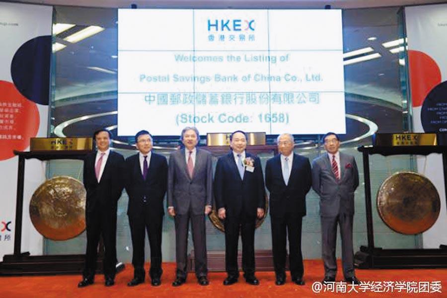 2016年9月28日,中國郵政儲蓄銀行在香港上市。(取自微博@河南大學經濟學院團委)