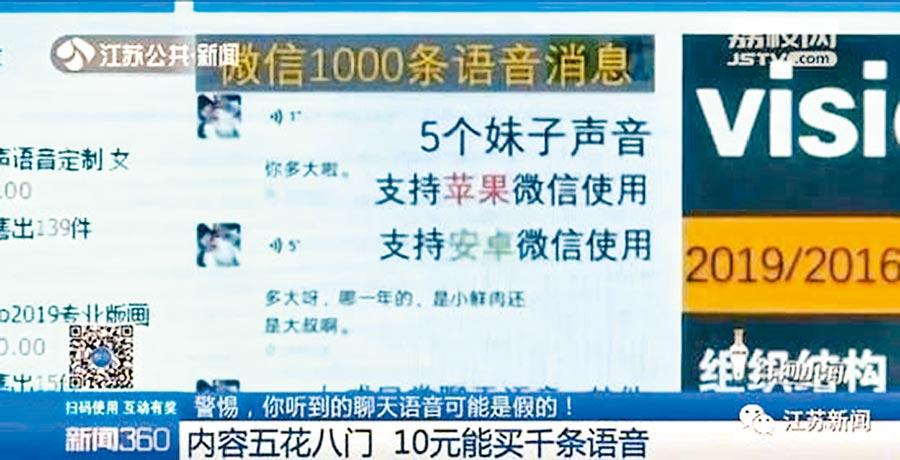 微信語音包售價大多為數十元人民幣。(取自微信@江蘇新聞)