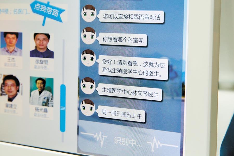 浙江大學附屬第一醫院引進的醫療智慧機器人,與一名患者進行語音對話。(新華社資料照片)