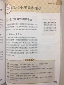 馬英九:蔡政府歷史課本創造亡國感