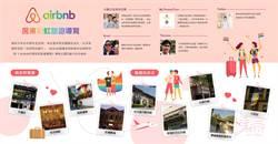 彩虹周商機爆發 Airbnb訂房突破2萬