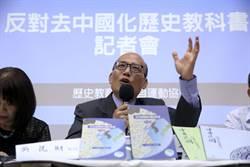 學者反108課綱去中國化 質疑蔡建構「天然獨」