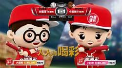 《時來運轉》看棒球投注超刺激 大運哥小彩妹陪你玩