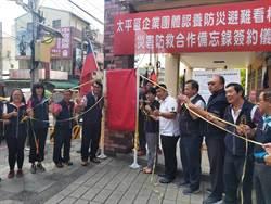 「石虎彩繪牆」引人潮政府社區企業防災3合作揭牌