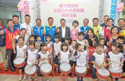 新竹縣全國首座政府內公托家園熱鬧開幕