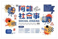 台灣框框外的獨特教育 雜學校2019讓孔子時尚回歸