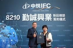 勤誠興業企業總部 入駐新莊「中悅IFC」