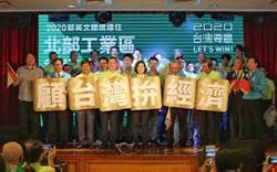 北部工業區後援會成立 蔡英文:台灣是最好投資地