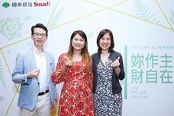 國泰投信女性專屬活動 聚焦經濟自主