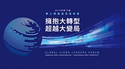 第17屆華人領袖遠見高峰會 擁抱大轉型‧超越大變局