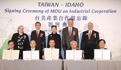 台灣攜手美愛達荷州 強化醫材與智慧製造合作